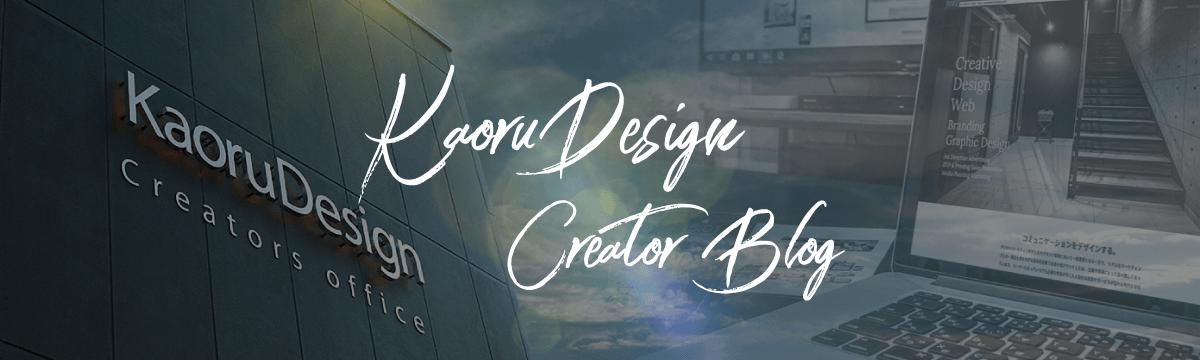 Creator's Blog -クリエイターズブログ-